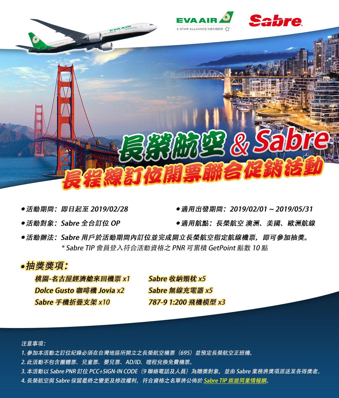 長榮航空 & Sabre 長程線訂位開票聯合促銷活動